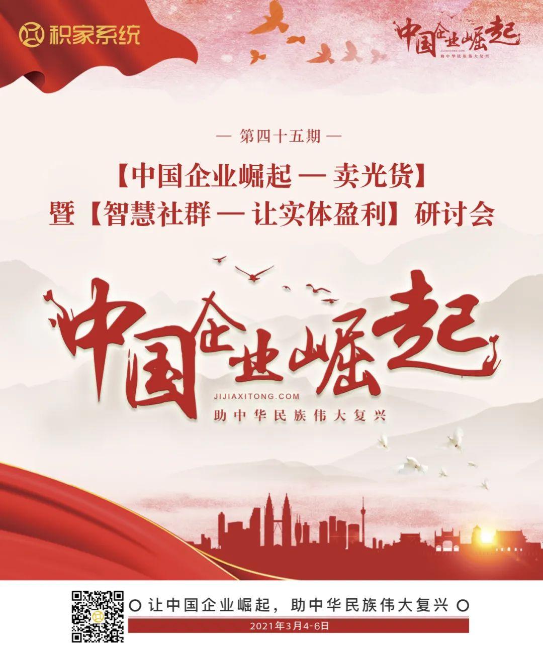开会通知丨积家系统第四十五期【中国企业崛起-卖光货】暨【智慧社群-让实体盈利】研讨会
