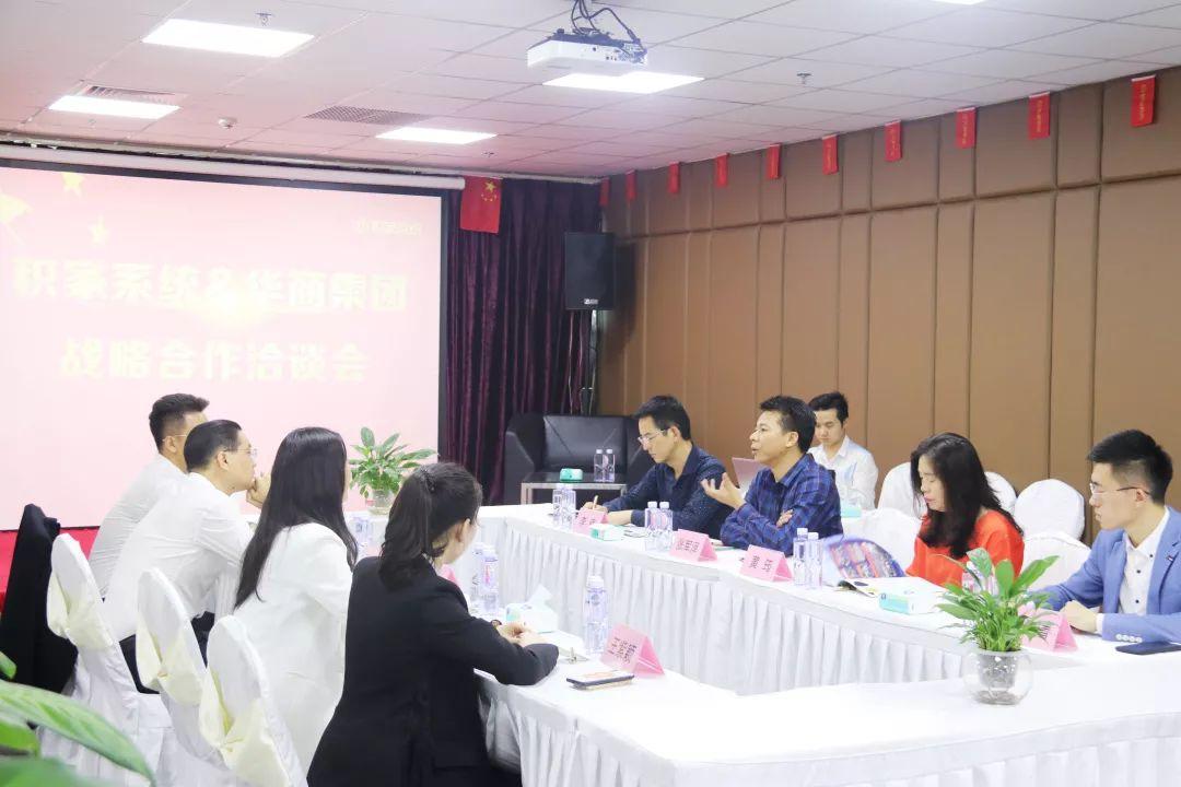 【积家系统】与【华商集团】举行战略合作签约仪式