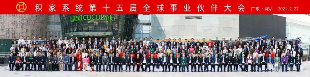 积家系统第十五届【全球事业伙伴大会】圆满成功