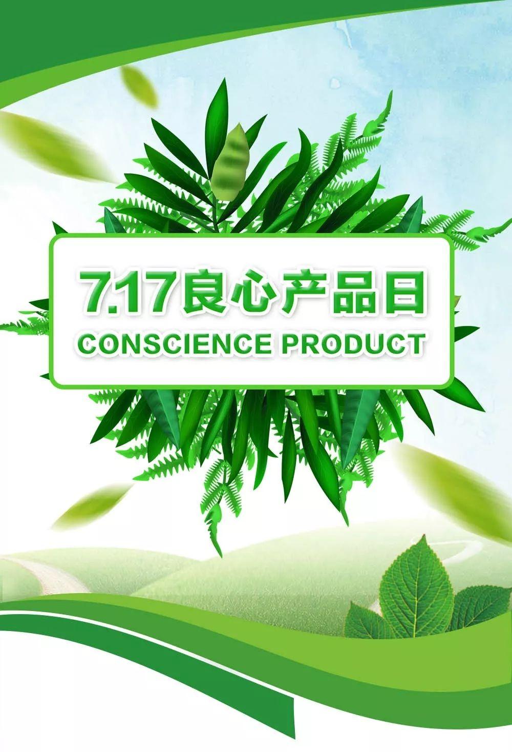 7.17世界良心产品日公益活动报道:  1000万人共同见证
