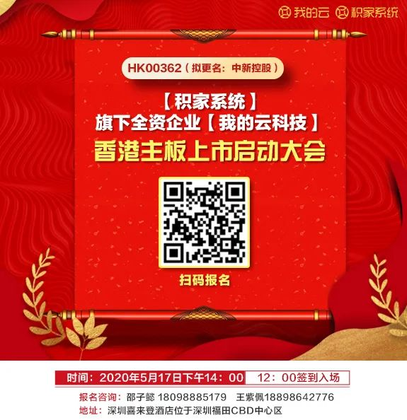 重要通知|【我的云科技】香港主板上市启动大会