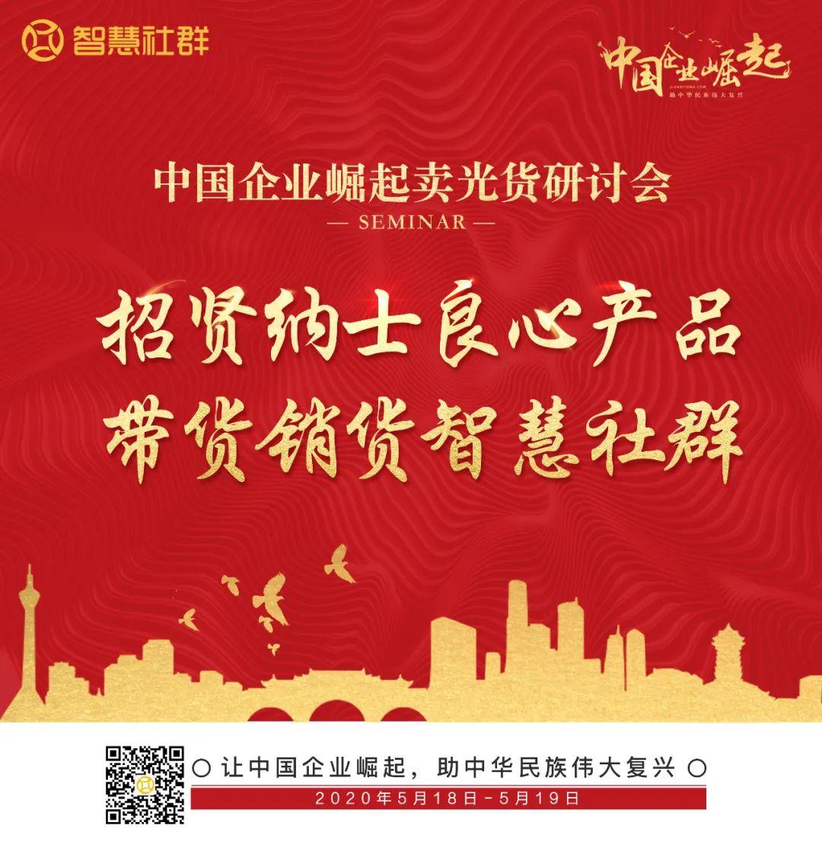重要通知丨第三十七期【中国企业崛起-卖光货】研讨会暨第三届【积宝良品选拔/采购大会】