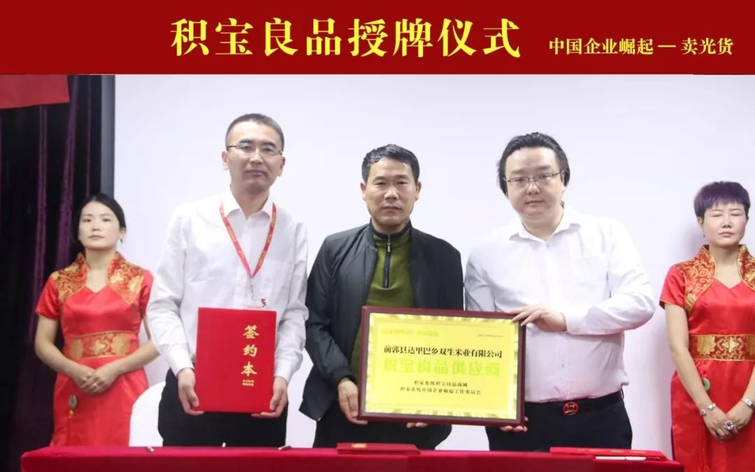 第36期【中国企业崛起卖光货】研讨会—积宝良品签约仪式