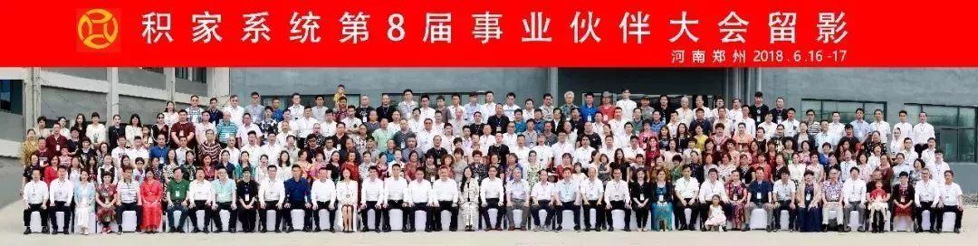 重要通知丨第十一届【积家系统事业伙伴大会】