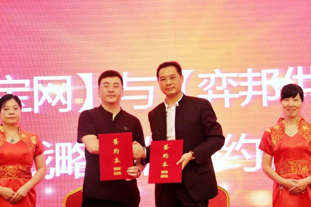 【积宝网】与【弈邦(上海)供应链管理有限公司】签约战略合作 