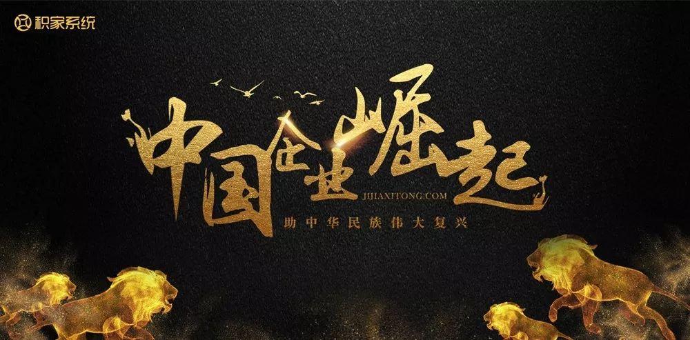中国企业崛起——实现中华民族伟大复兴的必由之路