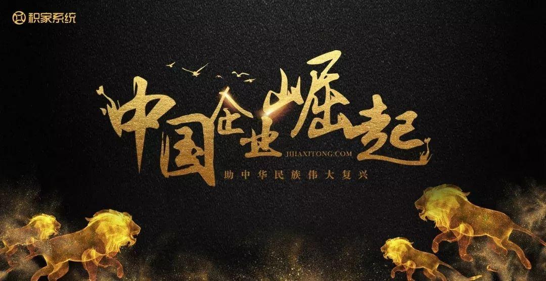 重要通知丨第33期【中国企业崛起研讨会】