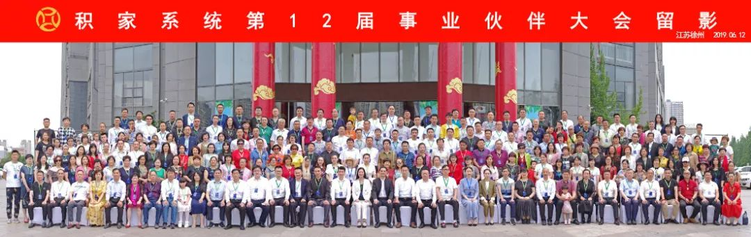 第十二届【积家系统事业伙伴大会】圆满成功!