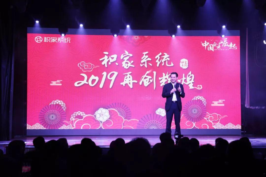 年会盛典|2019,再创辉煌