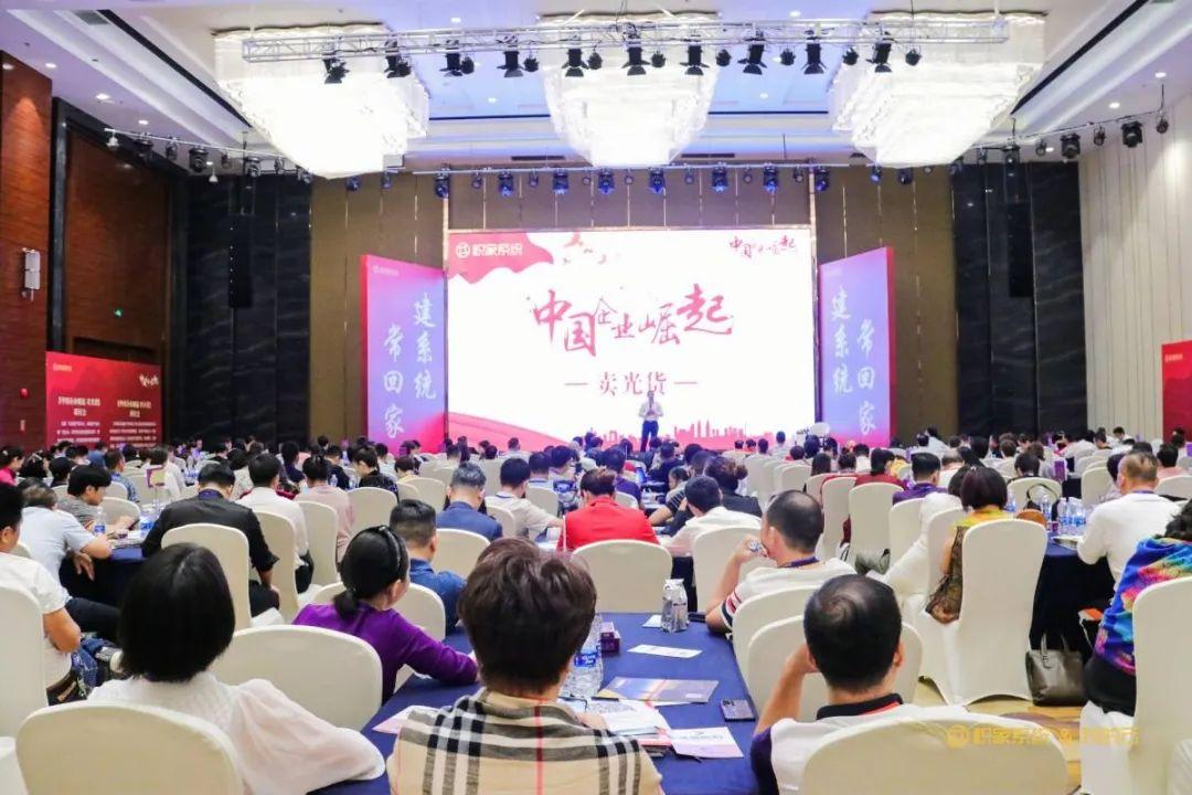 第四十一期【中国企业崛起-卖光货】研讨会暨第八届【积宝良品选拔/采购大会】圆满成功!