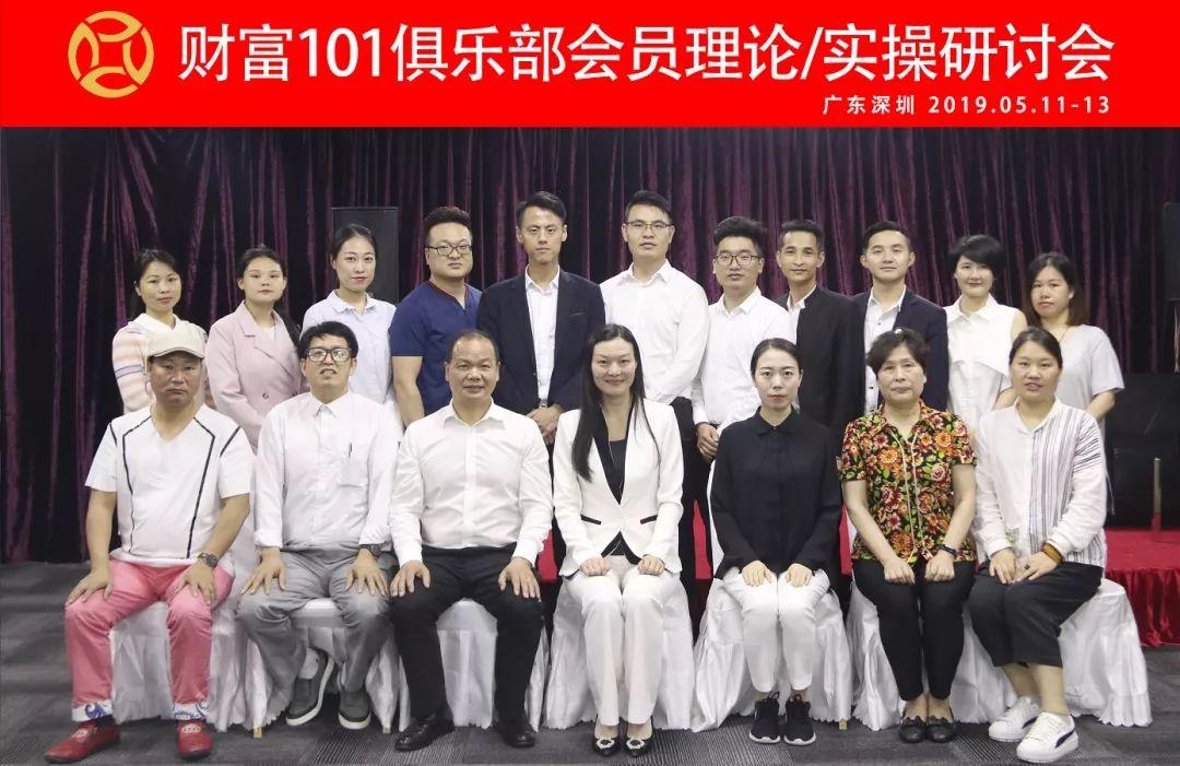【财富101俱乐部】第三期第一阶段【财富管理】课程圆满成功