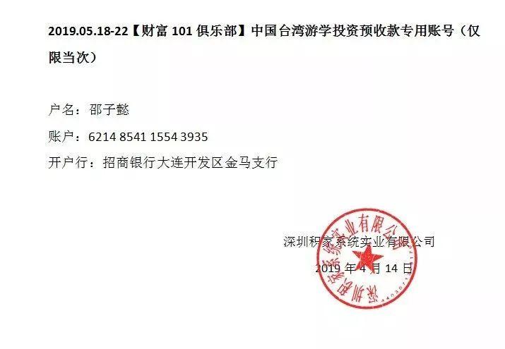 【财富101俱乐部】中国·台湾游学投资之旅即将开启!