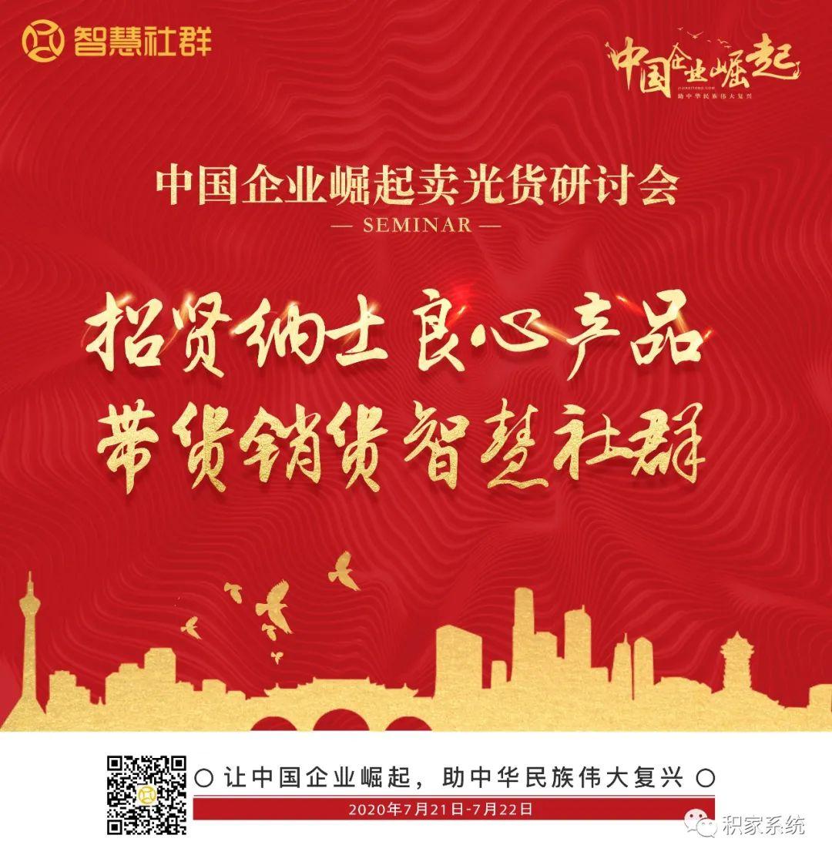 重要通知丨第三十九期【中国企业崛起-卖光货】研讨会暨第六届【积宝良品选拔/采购大会】