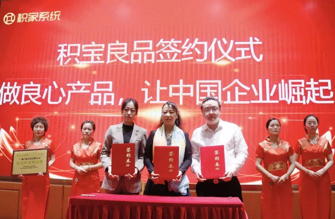 【中国企业崛起卖光货】研讨会—积宝良品签约仪式